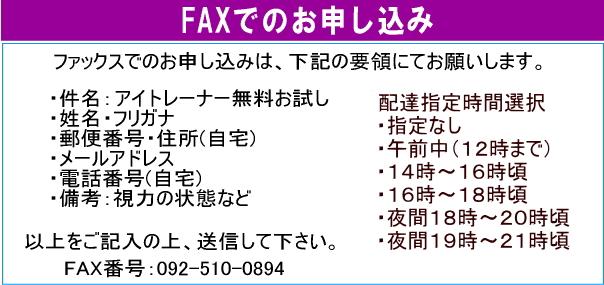 FAX-1