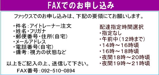 FAX-2
